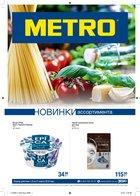 Каталог Metro (Центр-Ярославль) с 8 по 21 марта 2018 («Новинки ассортимента»)