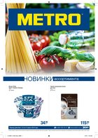 Каталог Metro (Калининград) с 8 по 21 марта 2018 («Новинки ассортимента»)