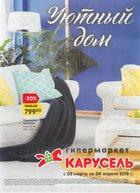 Каталог Карусель (Санкт-Петербург) с 8 марта по 4 апреля 2018 («Уютный дом»)
