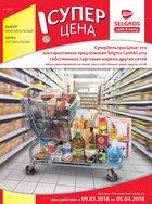 Каталог Selgros (Москва) с 9 марта по 5 апреля 2018 («Суперцена»)