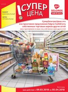Каталог Selgros (Волгоград) с 9 марта по 5 апреля 2018 («Суперцена»)