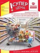Каталог Selgros (Ростов-на-Дону) с 9 марта по 5 апреля 2018 («Суперцена»)