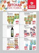 Каталог Selgros (Москва) с 9 по 22 марта 2018 («Детская листовка»)