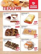 Каталог Selgros (Москва) с 9 по 22 марта 2018 («Пекарня»)