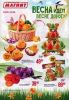 Каталог Магнит Гипермаркет (Ижевск) с 12 марта по 15 апреля 2018 («Весна идёт! Весне дорогу!»)