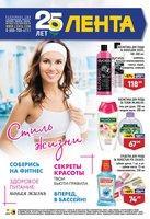 Каталог Лента Гипермаркет (Санкт-Петербург) с 13 по 28 марта 2018 («Стиль жизни»)