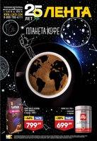 Каталог Лента Гипермаркет (Санкт-Петербург) с 13 по 28 марта 2018 («Планета кофе»)