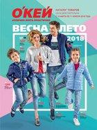 Каталог Окей Гипермаркет (Уфа) с 15 марта по 11 апреля 2018 («Каталог Гардероб»)