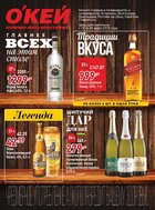 Каталог Окей Гипермаркет (Саратов) с 15 по 28 марта 2018 («Алкогольная листовка Весна»)