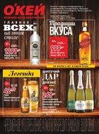 Каталог Окей Гипермаркет (Оренбург) с 15 по 28 марта 2018 («Алкогольная листовка Весна»)