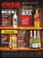 Каталог Окей Гипермаркет (Уфа) с 15 по 28 марта 2018 («Алкогольная листовка Весна»)