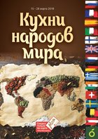 Каталог Виктория (Калининград) с 15 по 28 марта 2018 («Фестиваль Кухни народов мира»)