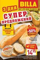 Каталог Billa (Москва) с 19 по 21 марта 2018 («3 дня супер предложений!»)