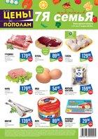 Каталог 7я семья (Вологда) с 21 по 27 марта 2018 («Еженедельный каталог»)