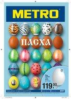 Каталог Metro (Москва) с 22 марта по 7 апреля 2018 («Пасха»)