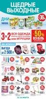 Каталог Дочки-Сыночки (Москва) с 22 по 25 марта 2018 («Щедрые выходные»)