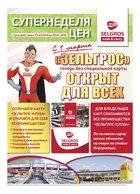 Каталог Selgros (Ростов-на-Дону) с 23 по 29 марта 2018 («Супернеделя цен»)