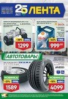 Каталог Лента Гипермаркет (Пермь ) с 29 марта по 25 апреля 2018 («Автолето»)