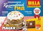 Каталог Billa (Регионы) с 1 по 30 апреля 2018 («Кулинарный гид»)