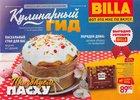 Каталог Billa (Москва) с 1 по 30 апреля 2018 («Кулинарный гид»)