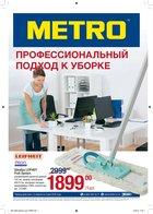 Каталог Metro (Юг-Краснодар) с 5 апреля по 2 мая 2018 («Профессиональный подход к уборке»)