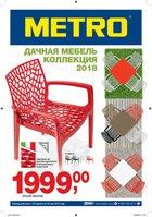 Каталог Metro (Москва) с 5 апреля по 2 мая 2018 («Дачная мебель коллекция 2018»)