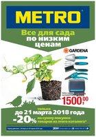 Каталог Metro (Юг-Краснодар) с 5 апреля по 2 мая 2018 («Все для сада»)