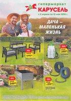 Каталог Карусель (Нижний Новгород) с 5 апреля по 13 мая 2018 («Дача - маленькая жизнь»)