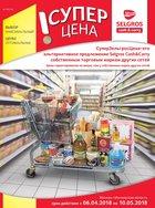Каталог Selgros (Москва) с 6 апреля по 10 мая 2018 («Суперцена»)