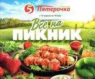Каталог Пятерочка (Челябинск) с 12 апреля по 10 мая 2018 («Все на пикник»)