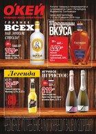 Каталог Окей Гипермаркет (Мурманск) с 12 по 25 апреля 2018 («Алкогольная листовка»)