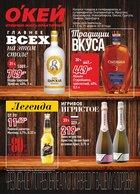 Каталог Окей Гипермаркет (Красноярск) с 12 по 25 апреля 2018 («Алкогольная листовка»)
