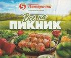 Каталог Пятерочка (Нижний Новгород) с 12 апреля по 10 мая 2018 («Все на пикник»)