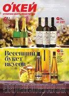 Каталог Окей Гипермаркет (Мурманск) с 12 апреля по 9 мая 2018 («Винная листовка»)