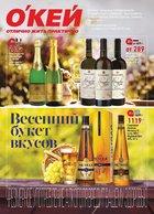 Каталог Окей Гипермаркет (Иркутск) с 12 апреля по 9 мая 2018 («Винная листовка»)