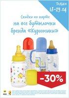 Каталог Лента Гипермаркет (Москва) с 18 по 29 апреля 2018 («Скидка на бутылочки»)
