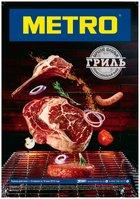 Каталог Metro (Юг-Краснодар) с 19 апреля по 16 мая 2018 («Гриль»)