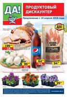Каталог Да! (Москва) с 19 апреля по 2 мая 2018 («Специальный каталог»)