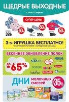 Каталог Дочки-Сыночки (Москва) с 19 по 22 апреля 2018 («Щедрые выходные»)