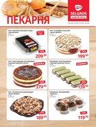 Каталог Selgros (Москва) с 20 апреля по 3 мая 2018 («Пекарня»)