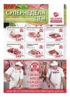 Каталог Selgros (Ростов-на-Дону) с 20 по 26 апреля 2018 («Супернеделя цен»)