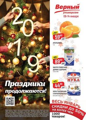 Все каталоги акций Верный - Москва (Архив) 7a92f20b256