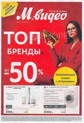 Все каталоги акций М.Видео - Москва (Архив) 729872c5ce4